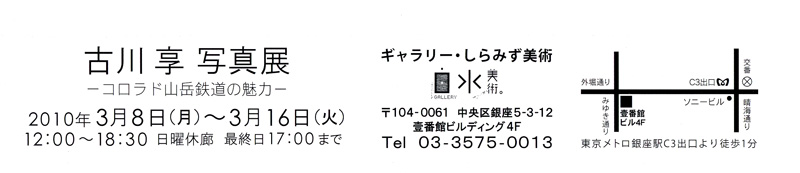 20100308_800s_3